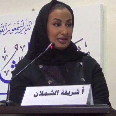 Sharifa Al Shamlan, Writer